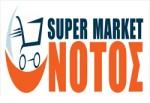 ΝΟΤΟΣ SUPER MARKET