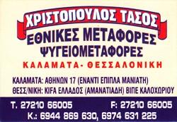 ΧΡΙΣΤΟΠΟΥΛΟΣ ΤΑΣΟΣ
