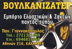 ΓΙΑΝΝΑΚΟΠΟΥΛΟΣ  ΠΑΝ. -  ΒΟΥΛΚΑΝΙΖΑΤΕΡ
