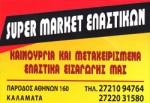 SUPER MARKET  ΕΛΑΣΤΙΚΩΝ