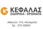 Γεώργιος Κεφάλας