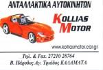 KOLLIAS MOTOR