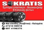 SOKRATIS  ΕΛΑΣΤΙΚΑ