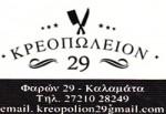 ΚΡΕΟΠΩΛΕΙΟΝ  29