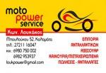 moto power service