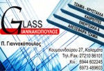 GLASS Γιαννακόπουλος