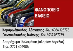 Καμαρινόπουλος  Αθανάσιος  -  Γιαννακόπουλος Ιωάννης