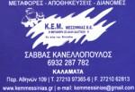 Κ.Ε.Μ.  ΜΕΣΣΗΝΙΑΣ