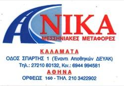 ΜΕΣΣΗΝΙΑΚΕΣ ΜΕΤΑΦΟΡΕΣ ΝΙΚΑ